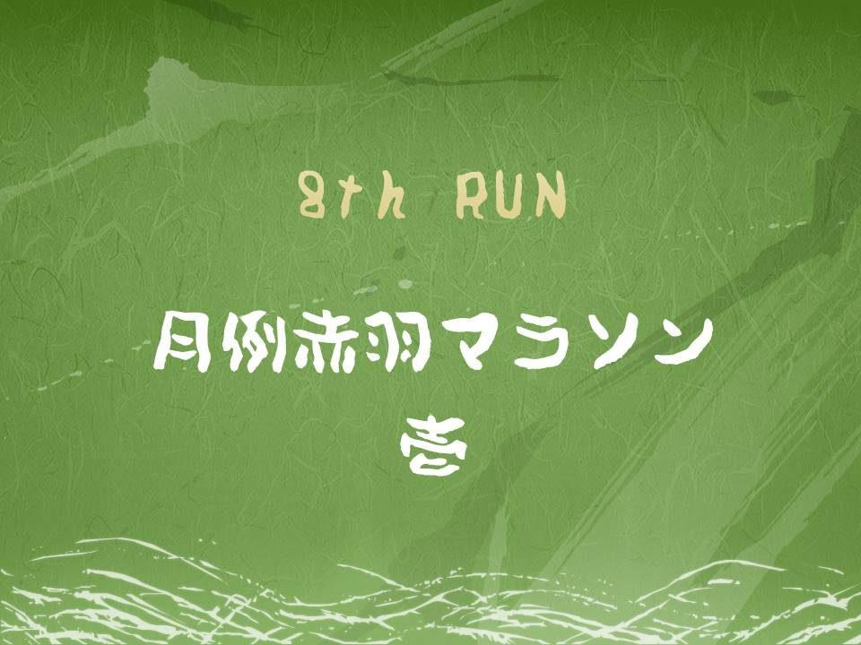 マラソン 月例 赤羽